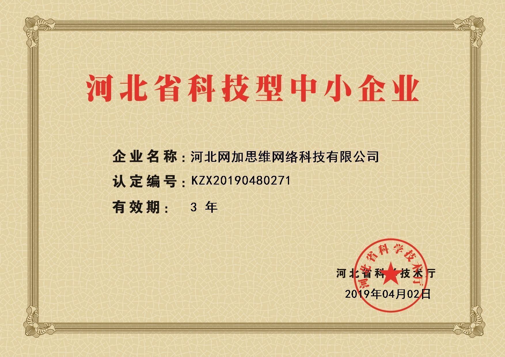"""祝贺网加思维获得""""河北省科技型中小企业""""认证称号"""