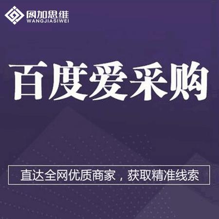 安徽合乐彩票app手机版下载爱采购多少钱?效果怎么样?