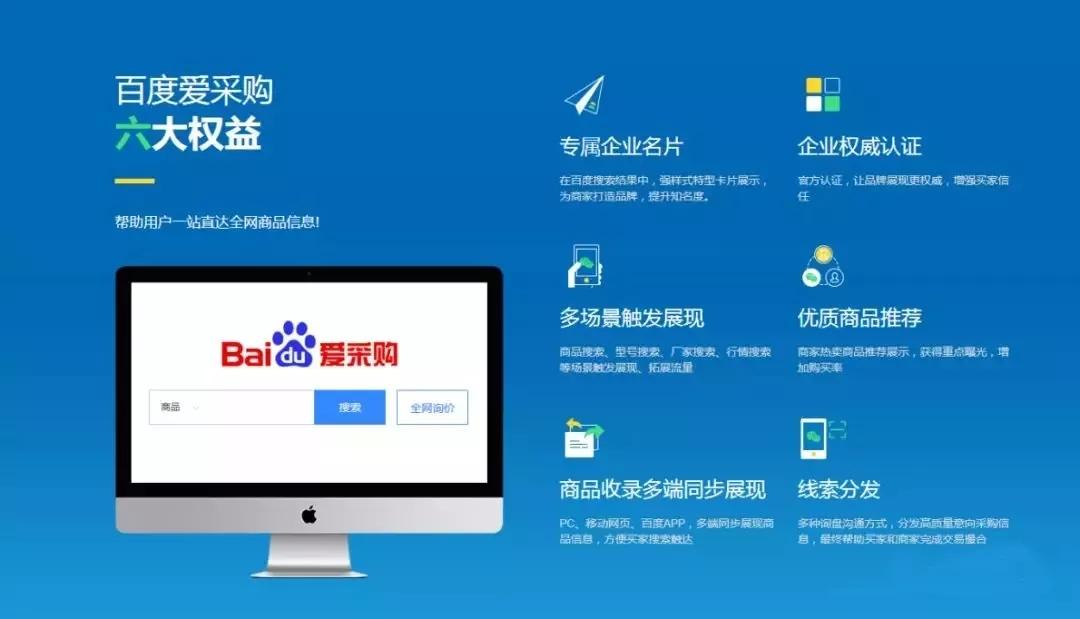 衡水企业注册合乐彩票app手机版下载爱采购后该如何维护?