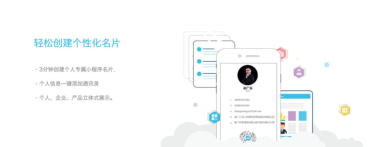 258智能名片帮助河北客户实现社交与销售互通