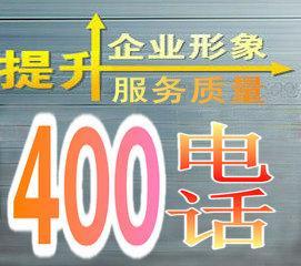 企业开通400电话的优势|河北代理服务商-网加思维