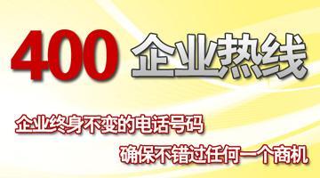 聊城网络公司推荐使用400号码的优势