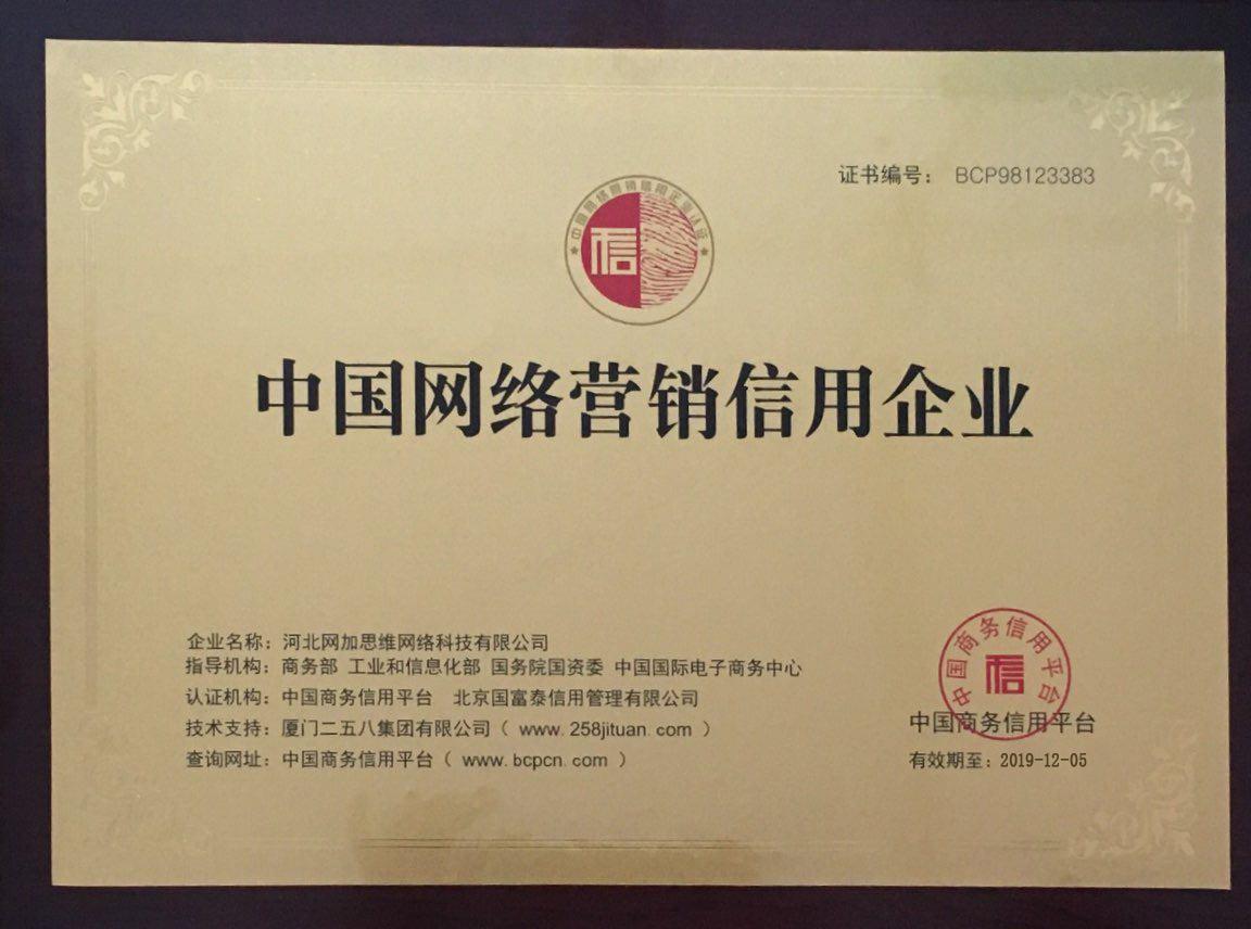 报价指导:衡水网络公司推出258企业营销信用认证