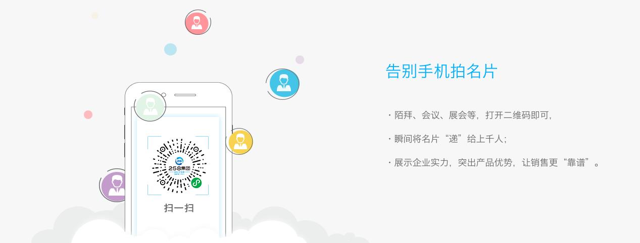 诚挚推荐:邢台258智能名片在网络营销中起到怎样的作用?