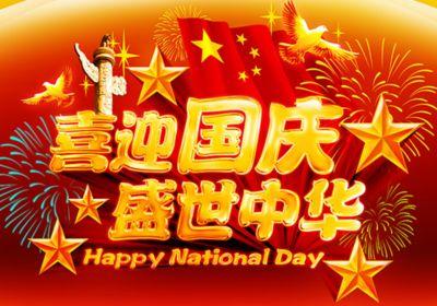 热烈庆祝中华人民共和国成立70周年华诞|壮丽70年,奋进正当时!
