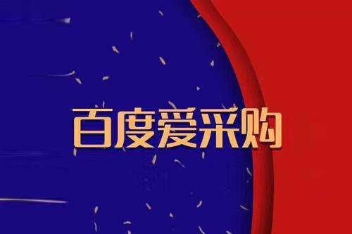 有保障!邯郸怎么让信息上合乐彩票app手机版下载爱采购首页?