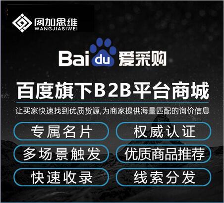 邯郸爱采购开户就找河北网加思维网络公司