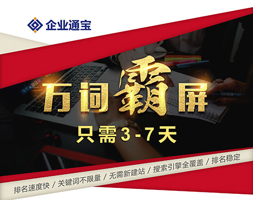 邢台企业官网优化推广成套系统-企业通宝