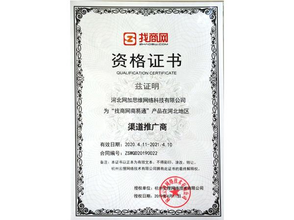 龙8国际授权网站爱采购授权