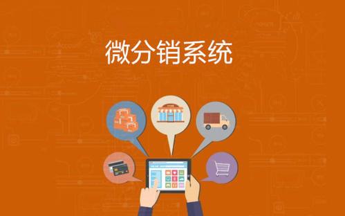 邯郸想做分销系统开发找哪里?多少钱?