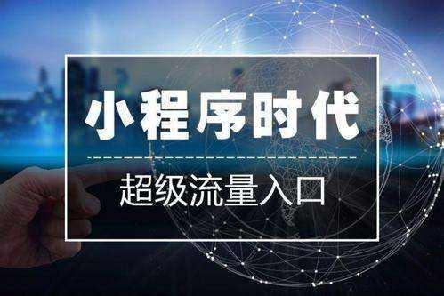 邯郸网络公司分析258智能小程序的价值