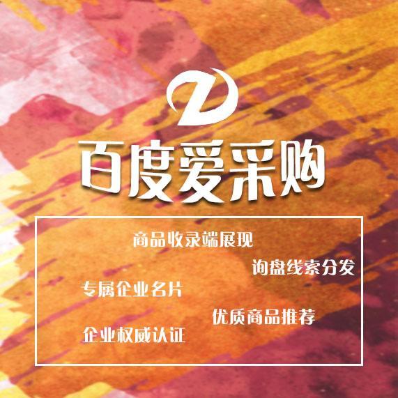 衡水龙8国际授权网站爱采购信息代发软件-网加思维报价优惠