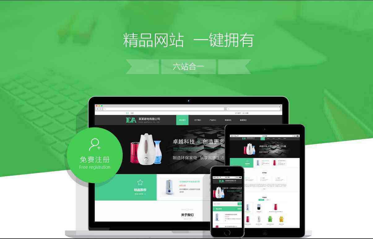邯郸营销型网站建设-设计制作公司-网加思维