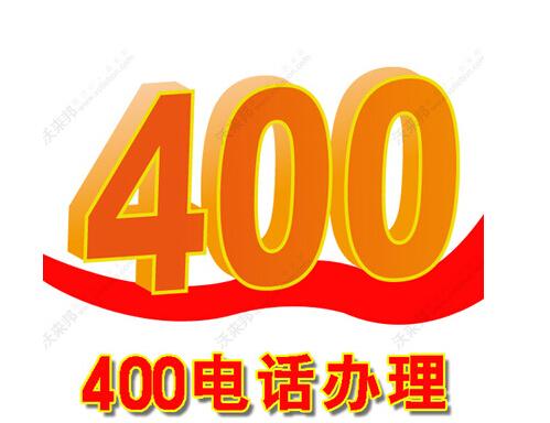 河北400电话代办业务-邯郸网加思维服务商