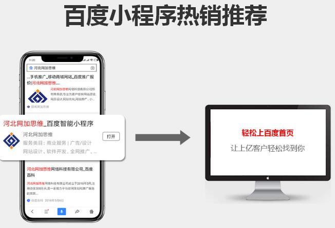 邯郸龙8国际授权网站小程序定制网络公司推荐